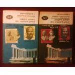 Pagini alese din oratorii greci ( 2 vol. )
