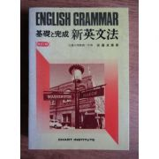 English Grammar ( in limba chineza )