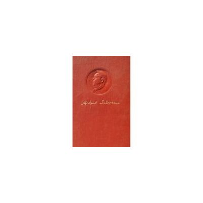 Opere ( Vol. 5 - Apa morților - Un instigator - Bordeienii - Neamul Șoimăreștilor )